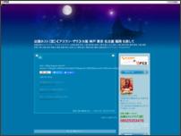 大阪 神戸 京都 出張ホスト 彗星のブログ