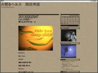 ホテルヘルス CLASSY.四日市店ブログ