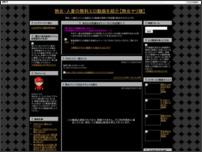 熟女・人妻の無料エロ動画を紹介【熟女ヤリ隊】