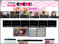 アダルト無料動画GO!GO!