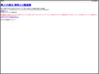 素人VS痴女-無料エロ動画集