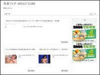 乳首フェチ・ADULT-CUBE