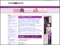 アダルトH体験談まとめブログ