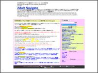 Adult Navigate 有料無修正アダルト動画サイトのレビューと比較評価