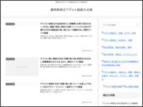 裏物無修正アダルト動画大全集