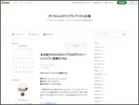ガンちゃんのアメブロアイドル広場