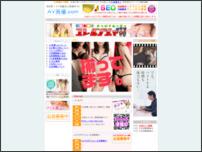 【男の夢】 AV男優募集アルバイト情報「AV男優.com」