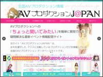 【全国】AVプロダクション情報「AVプロダクションJP」