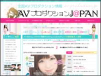 【AVモデル募集】 セクシー女優求人速報「AV-JAPAN」