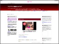 FC2アダルト動画まとめブログ