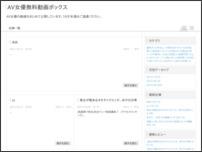 AV動画ボックス