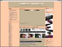 AV女優専門ブログ 無料&無修正リンク集