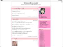 ★あやかの赤裸々セックス日記