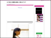 女子高生の綺麗な画像とか集めるブログ