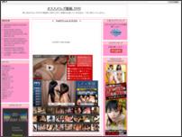 オススメ!レズ動画、DVD