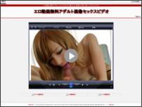 エロ動画無料アダルト画像セックスビデオ