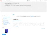 珍宝社長の風俗店経営ブログ