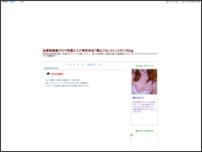 会員制高級アロマ性感エステ東京渋谷「青山フォレスト」スタッフblog