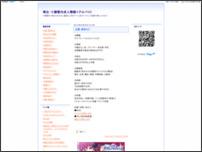 帯広~釧路求人情報+アルバイト
