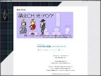 歌舞伎町ホテヘル光のブログ