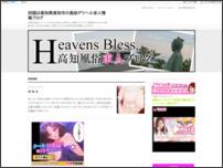 高知デリバリーヘルス「ヘブンズブレス」女の子とスタッフのブログ