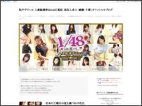 松戸風俗デリヘル・人妻総選挙Mrs48-高収入求人案内-
