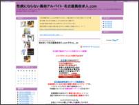 性病にならない風俗アルバイト・名古屋風俗求人.com