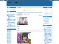 エロアニメまとめブログ