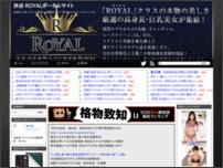 渋谷 ROYALポータルサイト