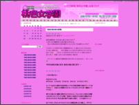 イメクラ新宿「桃色女学園」店長ブログ