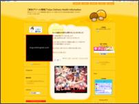 Tokyo Delivery Health Information