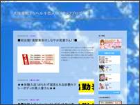 大塚巣鴨デリヘル十恋人のスタッフブログ