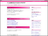 クールな有料アダルトサイトをジャッジするブログ