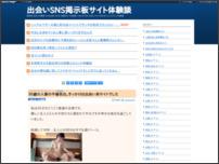 出会いSNS掲示板サイト体験談