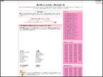 香川県大人の出会い/香川出会い系