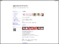 ★出会いベストテン~サクラ絶対無しの出会いサイト