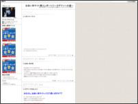 出会い系サイト潜入レポート!!~タダマンへの道~