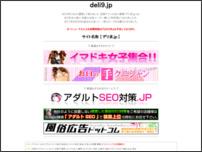 【マカオ】 出稼ぎ高収入バイト風俗求人「デリ求.jp」