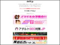 【デリ求.jp】東京デリヘル・風俗の高収入求人情報