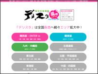 【デリスタ】大阪デリヘル情報!神戸や京都の風俗も♪