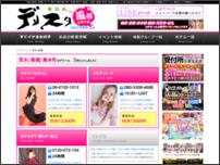 【茨木/高槻】 デリヘル風俗イベント情報「デリスタ」