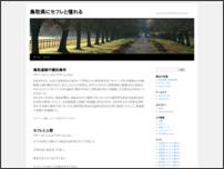 鳥取県にセフレと憧れる