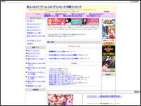 同人コミック・ゲーム・CG・ダウンロードランキング