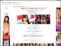 エロ無修正アダルト動画人気公式サイトランキング