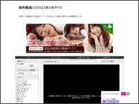 無料動画エロりん!まとめサイト