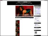 とあるアイドル映像監督のブログ