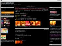 FistingGirl◆拡張改造系女子◆
