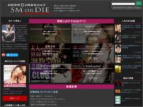SM or DIE 射精管理☆M男募集MAP