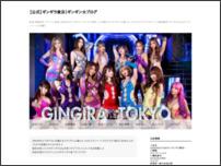 ギンギラ東京の『ギンギン☆ブログ』