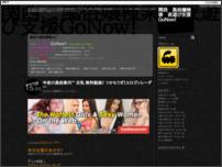 関西 風俗嬢検索 夜遊び支援 GoNow!